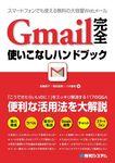 Gmail 完全使いこなしハンドブック-電子書籍