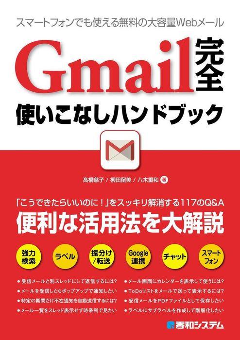 Gmail 完全使いこなしハンドブック拡大写真