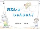 おねしょ じゃんじゃん!-電子書籍
