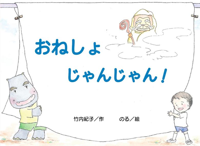 おねしょ じゃんじゃん!-電子書籍-拡大画像