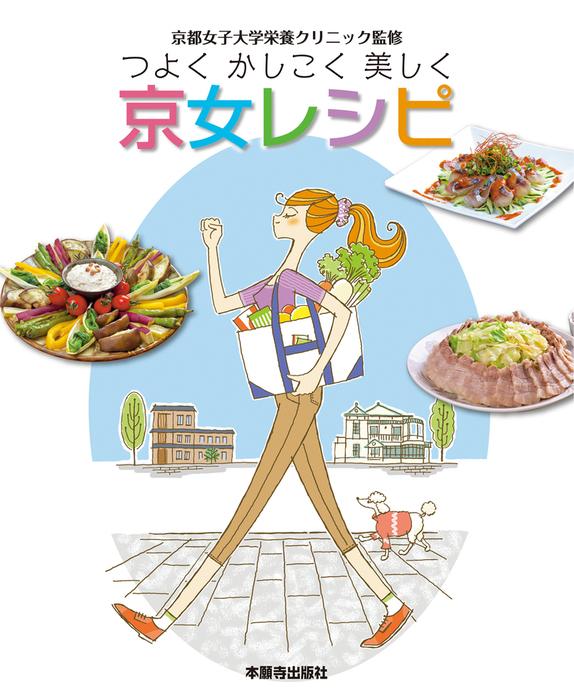 つよく かしこく 美しく 京女レシピ拡大写真