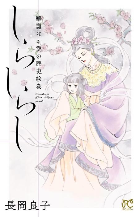 華麗なる愛の歴史絵巻(12) しらしらし-電子書籍-拡大画像