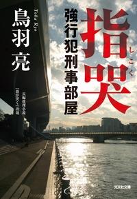 指哭(しこく)~強行犯刑事部屋~-電子書籍