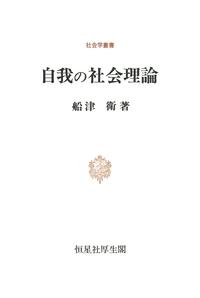 自我の社会理論-電子書籍