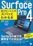 ポケット百科 Surface 4 知りたいことがズバッとわかる本 Surface 3/Proシリーズ&Windows 10対応-電子書籍