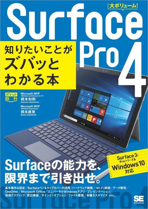 ポケット百科 Surface 4 知りたいことがズバッとわかる本 Surface 3/Proシリーズ&Windows 10対応拡大写真
