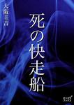 死の快走船-電子書籍