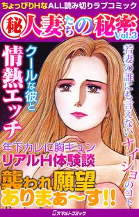 人妻たちの秘密(ヒミツ) Vol.3
