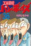 工業哀歌バレーボーイズ(36)-電子書籍