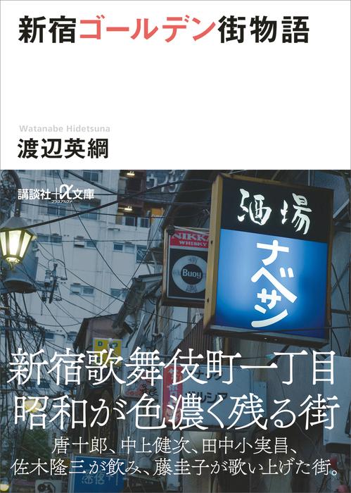 新宿ゴールデン街物語-電子書籍-拡大画像