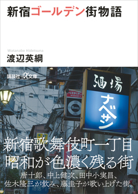 新宿ゴールデン街物語-電子書籍