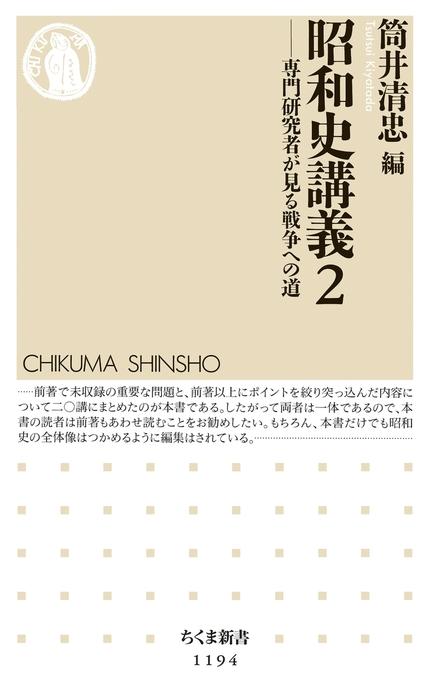 昭和史講義2 ──専門研究者が見る戦争への道-電子書籍-拡大画像