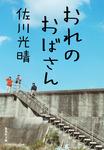 【シリーズ】おれのおばさん-電子書籍