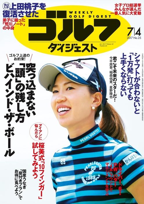 週刊ゴルフダイジェスト 2017/7/4号-電子書籍-拡大画像