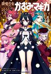 魔法少女かずみ☆マギカ ~The innocent malice~ 4巻-電子書籍
