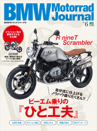 BMW Motorrad Journal vol.6-電子書籍