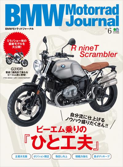 BMW Motorrad Journal vol.6-電子書籍
