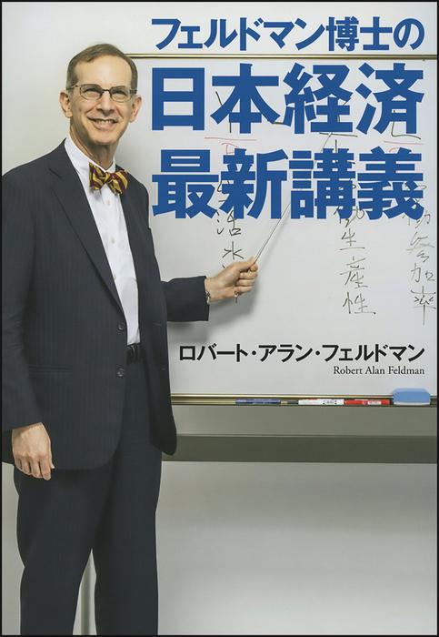 フェルドマン博士の 日本経済最新講義-電子書籍-拡大画像