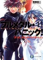 フルメタル・パニック!(11) ずっとスタンド・バイ・ミー(上)(新装版)