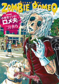 小学生ゾンビ・ロメ夫-電子書籍