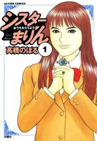 「シスターまりん(アクションコミックス)」シリーズ