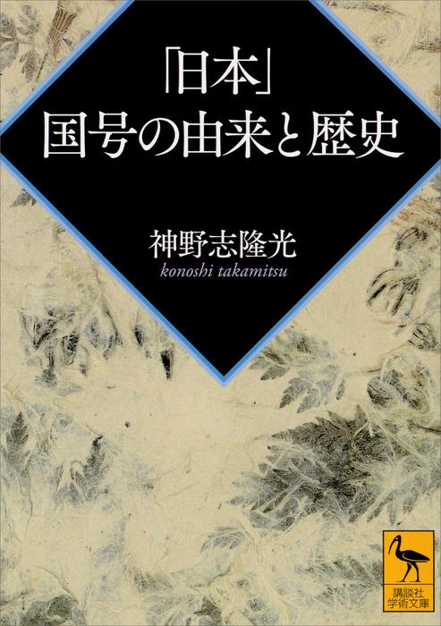 「日本」 国号の由来と歴史拡大写真