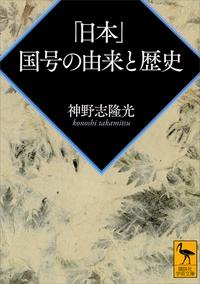 「日本」 国号の由来と歴史-電子書籍