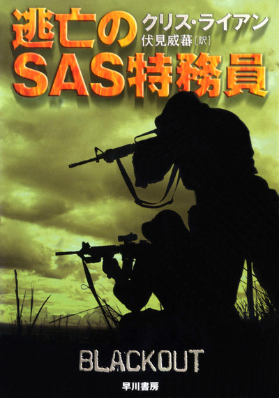 逃亡のSAS特務員-電子書籍