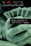 ひらいたトランプ-電子書籍