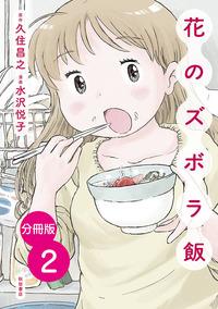 【分冊版】花のズボラ飯 2