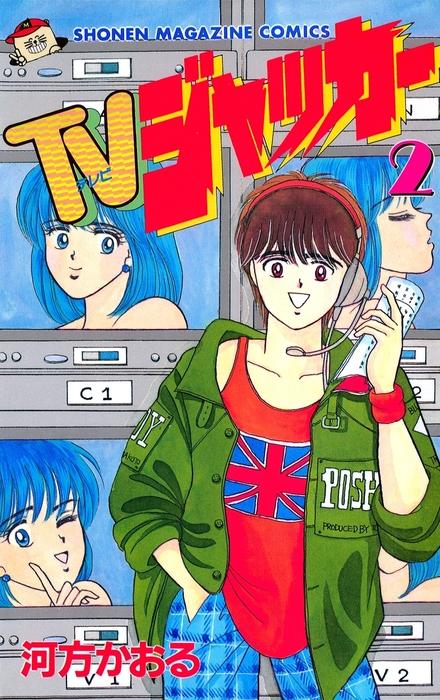 TVジャッカー(2)-電子書籍-拡大画像