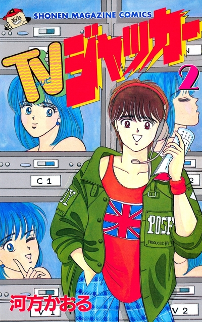 TVジャッカー(2)-電子書籍