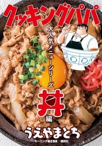 クッキングパパ 大人気メニューシリーズ 丼編-電子書籍