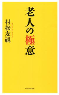 老人の極意-電子書籍