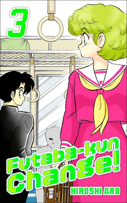 Futaba-kun Change! Vol.3拡大写真