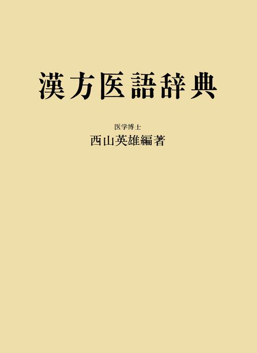 漢方医語辞典拡大写真