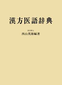 漢方医語辞典-電子書籍