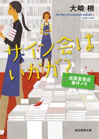 サイン会はいかが? 成風堂書店事件メモ3