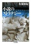 小説のストラテジー-電子書籍