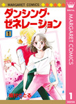 ダンシング・ゼネレーション 1-電子書籍