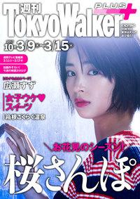 週刊 東京ウォーカー+ 2017年No.10 (3月8日発行)