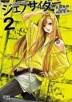 ジェノサイダー 2巻-電子書籍