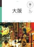 マニマニ 大阪-電子書籍