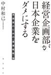 経営企画部が日本企業をダメにする-電子書籍