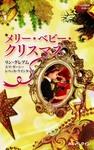 メリー・ベビー・クリスマス-電子書籍