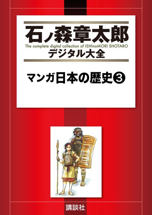 マンガ日本の歴史(3)拡大写真