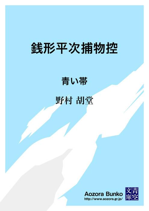 銭形平次捕物控 青い帯-電子書籍-拡大画像