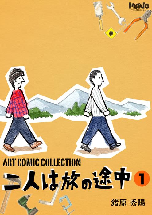 二人は旅の途中1-電子書籍-拡大画像