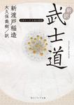 新訳 武士道 ビギナーズ 日本の思想-電子書籍
