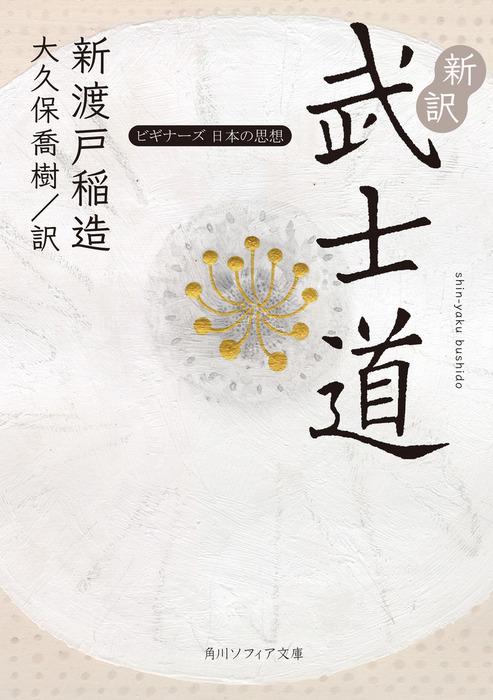 新訳 武士道 ビギナーズ 日本の思想拡大写真